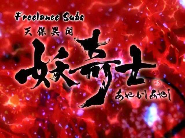 Ghost Slayers Ayashi 13 [640x480] [EDD3441C].mp4_snapshot_01.33_[2014.07.30_21.13.05]